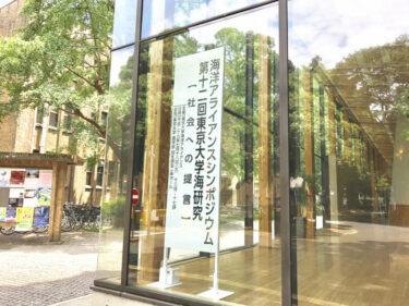 「海洋アライアンスシンポジウム 第12回東京大学の海研究~社会への提言~」の一部に参加