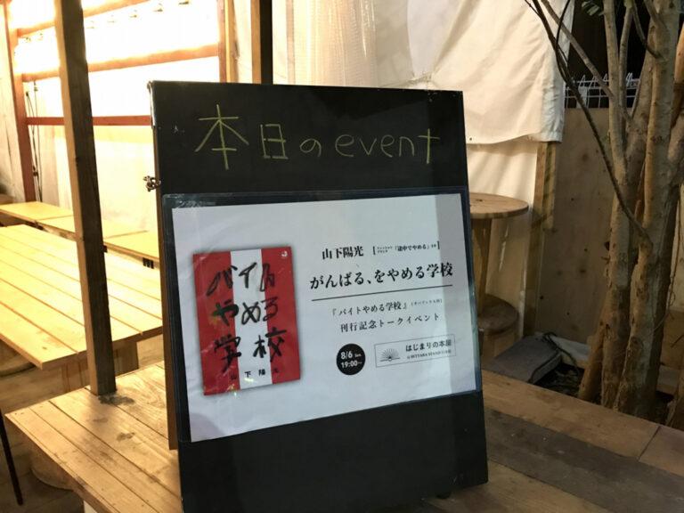 2017年8月10日(土)東京・日本橋のBETTARA STAND 日本橋で行われた山下陽光さんのトークイベント「がんばる、をやめる学校」に参加してきました。