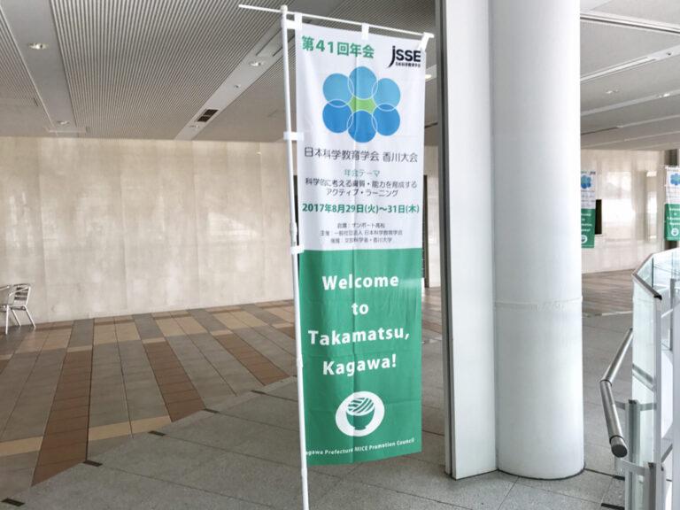 日本科学教育学会第41回年会@香川に参加