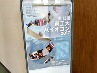 【審査員担当】第13回東工大バイオコン2017