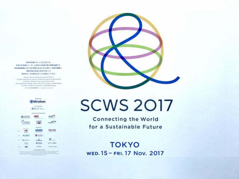 「世界科学館サミット2017」パラレルセッションに参加