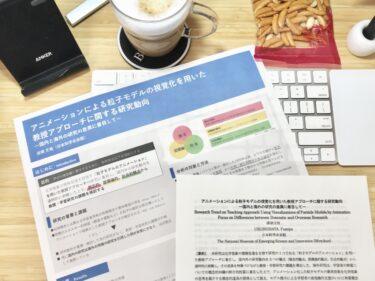 平成29年度第5回日本科学教育学会研究会で発表します