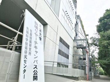 東京大学駒込リサーチキャンパス公開に参加