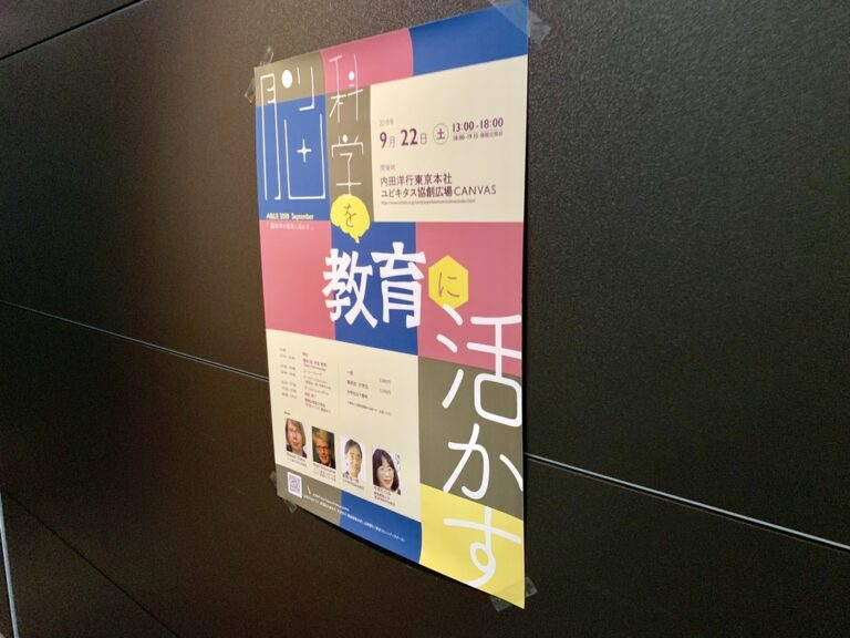 「ABLE 2018 September」に参加