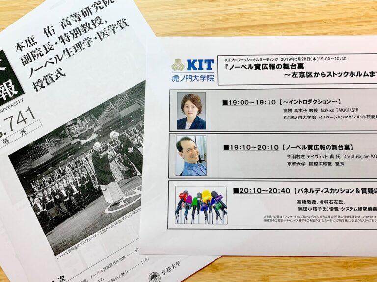KITプロフェッショナルミーティング「ノーベル賞広報の舞台裏〜左京区からストックホルムまで〜」に参加