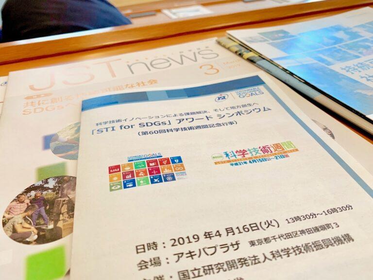 STI for SDGsアワードシンポジウム「科学技術イノベーションによる課題解決、そして地方創生へ」に参加
