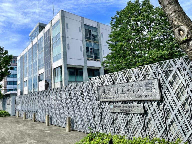神奈川工科大学の非常勤講師に着任しました
